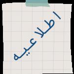 اطلاعیه : فراخوان جهت جلسه اعضای پروژه رودسر 2